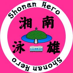 湘南HERO